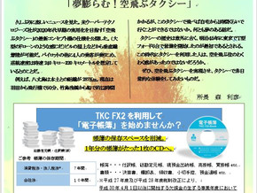 「夢膨らむ空飛ぶタクシー!」 9月号