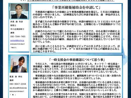 News Letter 6月号