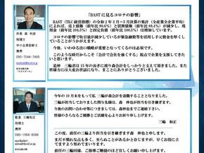 News Letter 11月号