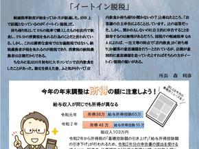 「イートイン脱税」 12月号