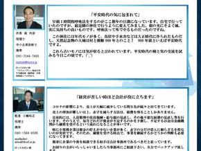 News Letter 8月号