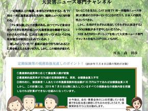 「大災害ニュース専門チャンネル」 8月号