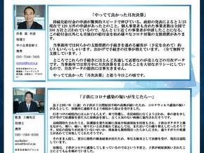 News Letter 7月号