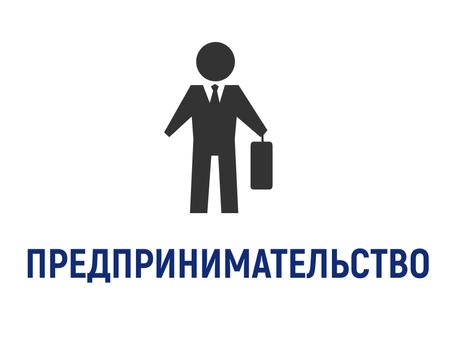 Загребнев Виталий: Предпринимательство – это профессиональные пробы на профпригодность