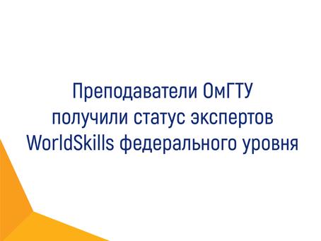 Преподаватели ОмГТУ получили статус экспертов WorldSkills федерального уровня