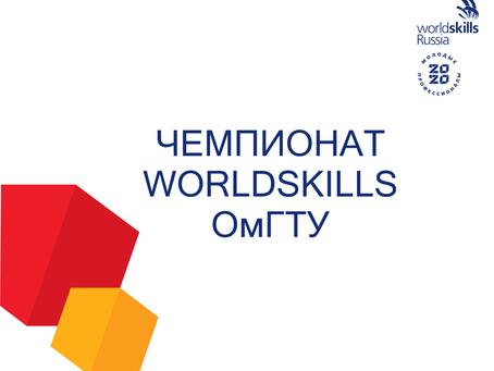 WorldSkills Russia в ОмГТУ