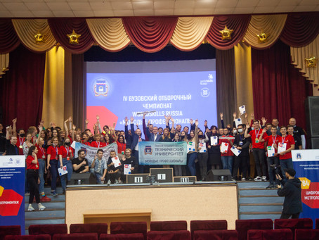 Опорный вуз региона подвел итоги чемпионата WorldSkills Russia