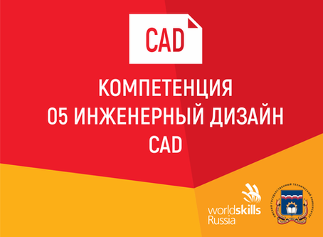 05 Инженерный дизайн CAD