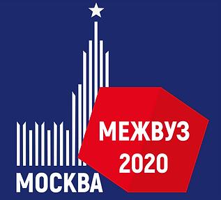 ЛоготипМежВуз2020.png