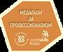 Медальон за профессонализм2020.png