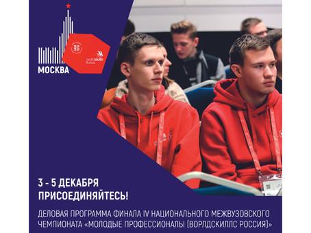 Деловая программа Межвузовского чемпионата