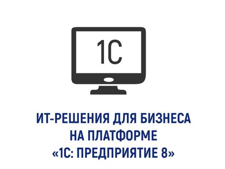 ИТ-решения для бизнеса на платформе «1С: Предприятие 8»