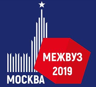 ЛоготипМежВуз2019.png
