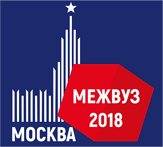 ЛоготипМежВуз2018.png