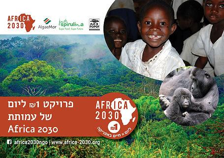 1 שח ביום= חיים באפריקה ברושור7.jpg