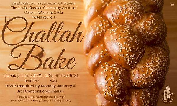 Challah Bake Jan 7.png