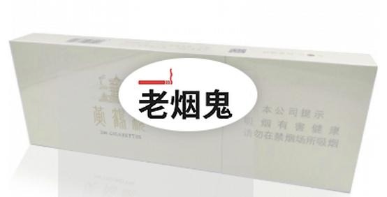 黄鹤楼 峡谷情 细支 爆珠 硬盒 焦油8mg