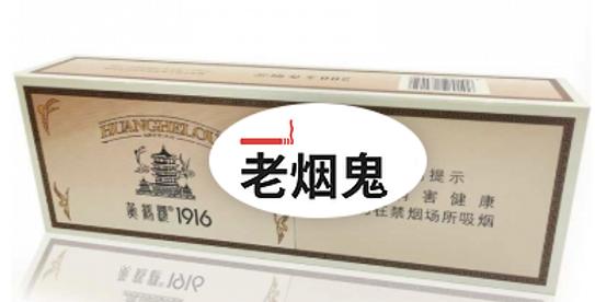 黄鹤楼 1916 硬盒 焦油6mg