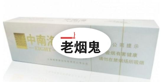 中南海 硬盒 焦油8mg