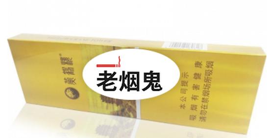黄鹤楼 天下名楼 细支 硬盒 焦油8mg