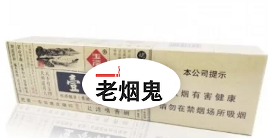 玉溪 壹零捌超满分 软包 焦油8mg