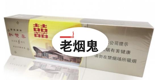 红双喜 香港南洋 硬盒 焦油6mg