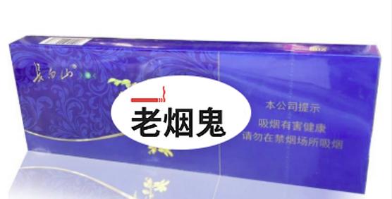 长白山 蓝尚(迎春) 细支 硬盒 焦油8mg