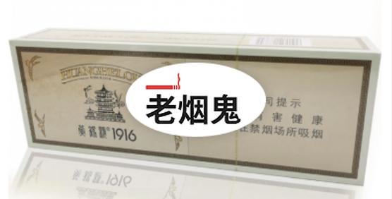 黄鹤楼 1916 爆珠 软盒 焦油10mg