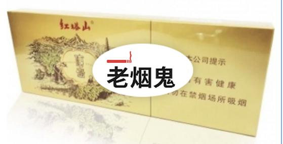 红塔山 传奇 细支 硬盒(原版/升级版) 焦油8mg