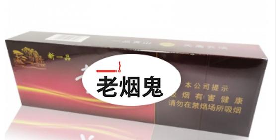 黄山 新一品 硬盒 焦油10mg