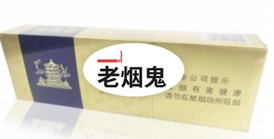 黄鹤楼 蓝 软包 焦油11mg