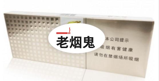黄金叶 爱尚 细支 硬盒 焦油6mg