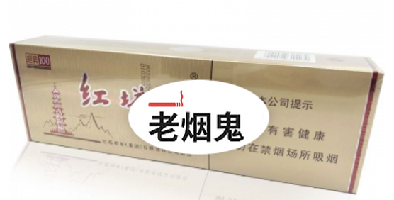 红塔山 经典100 硬盒 焦油11mg