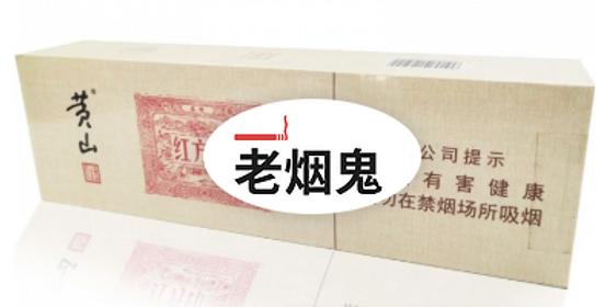 黄山 大红方印 硬盒 焦油10mg