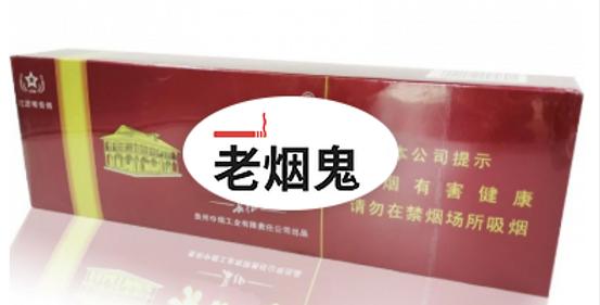黄果树 长征 硬盒 焦油11mg