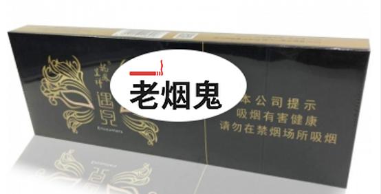 龙凤呈祥 遇见 细支 硬盒 焦油8mg