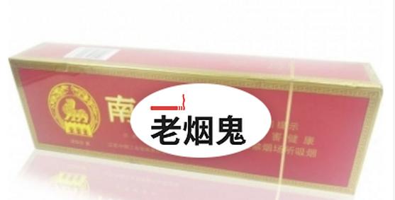 南京 红 硬盒 焦油11mg