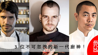 3位不可忽視的新一代廚神!