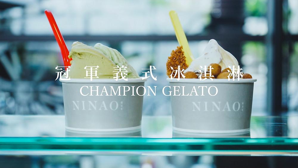 45 義式冠軍冰淇淋