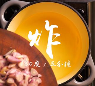 『1min』台南肉燥飯食譜Recipe,四絕-炸汆炒煨。