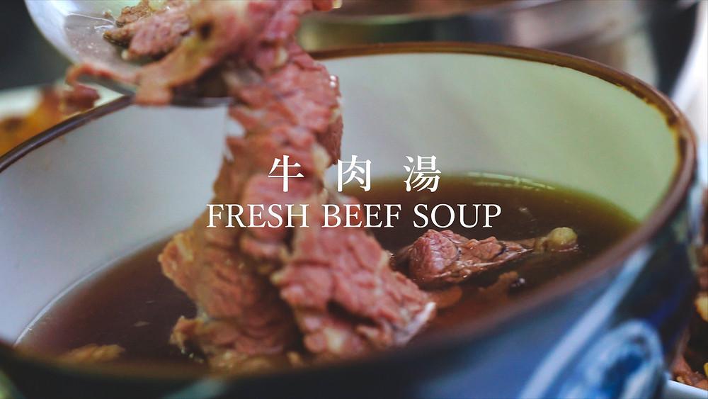 11 牛肉湯