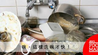 『碗,這樣洗才快!』職業廚人的4步驟
