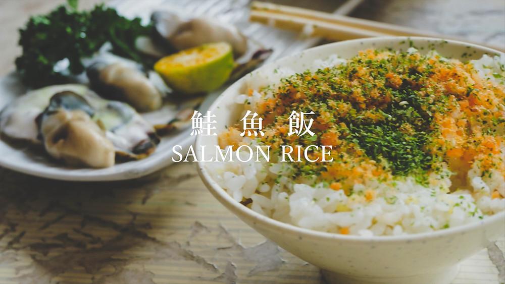 32 鮭魚飯