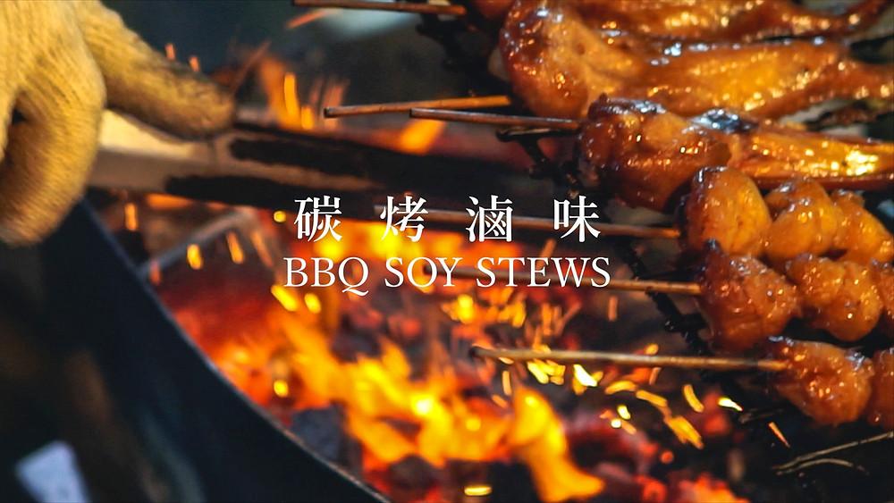 09 碳烤滷味