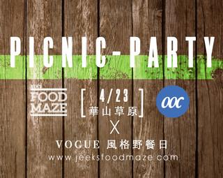 4/23 FMZ x OOC at VOGUE風格野餐日
