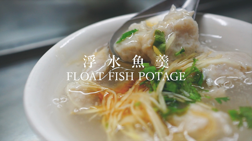 04 浮水魚羹