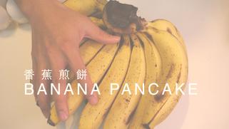 1min 健身好朋友 - 零負擔香蕉鬆餅 Workout Banana Pancake Recipe /食譜