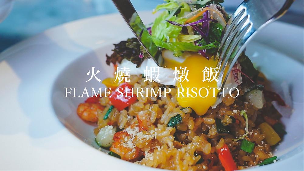 15 火燒蝦燉飯
