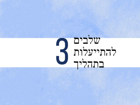 3 שלבים להתייעלות בתהליך