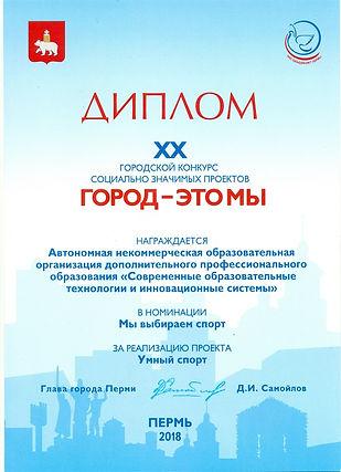 ХХ-конкурс Город этомы.jpg